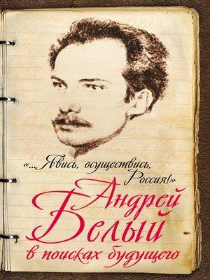 cover image of «...Явись, осуществись, Россия!» Андрей Белый в поисках будущего