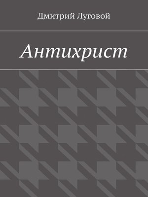 cover image of Антихрист