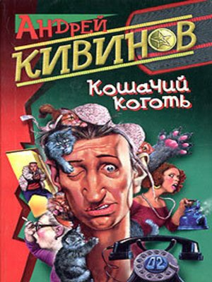cover image of Кошачий коготь