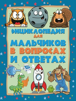 cover image of Энциклопедия для мальчиков в вопросах и ответах