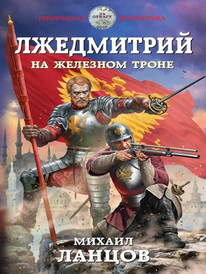 cover image of Лжедмитрий. На железном троне