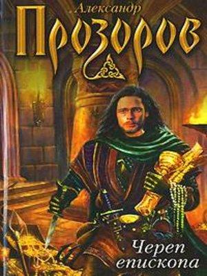 cover image of Череп епископа