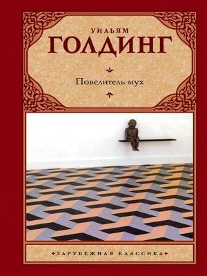 cover image of Повелитель мух (сборник)