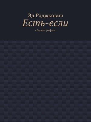 cover image of Есть-если. Сборник рифмы