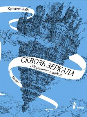 cover image of Обрученные холодом