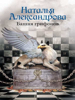cover image of Башня грифонов