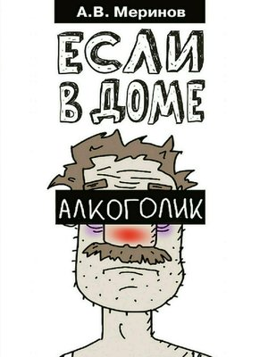 cover image of Если в доме алкоголик