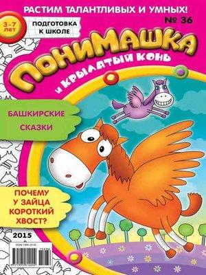 cover image of ПониМашка. Развлекательно-развивающий журнал. №36/2015