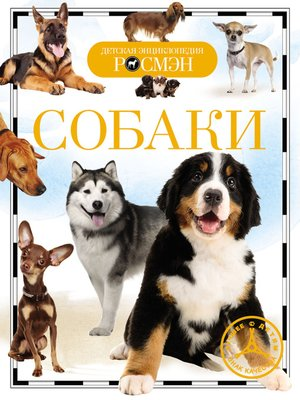 cover image of Собаки