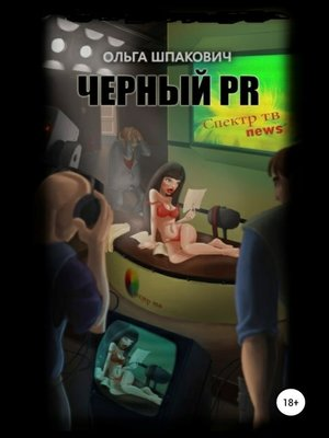 cover image of Черный PR