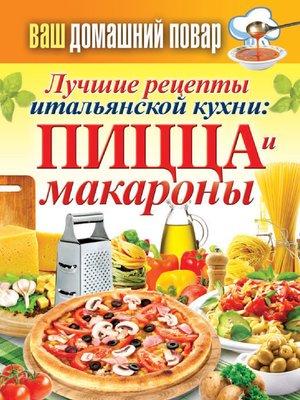 cover image of Лучшие рецепты итальянской кухни