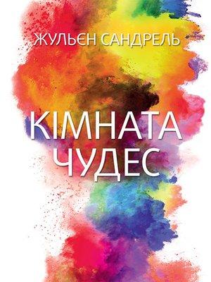 cover image of Кімната чудес