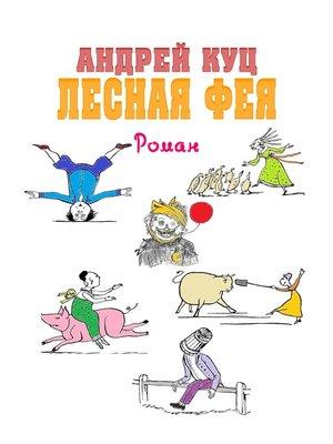 cover image of Лесная Фея