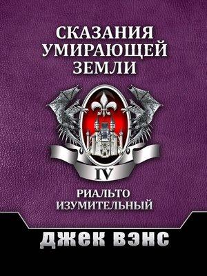 cover image of Сказания умирающей Земли. Том IV