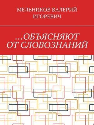 cover image of ...ОБЪЯСНЯЮТ ОТСЛОВОЗНАНИЙ