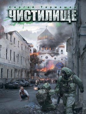 cover image of Чистилище