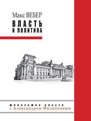 cover image of Власть и политика (сборник)