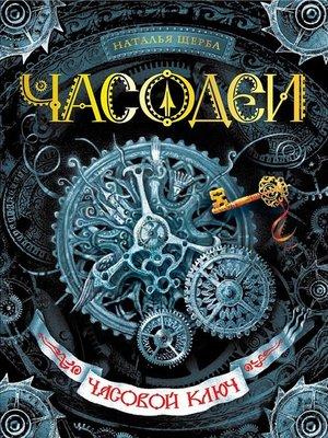 cover image of Часовой ключ