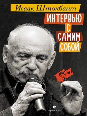 cover image of Интервью с самим собой