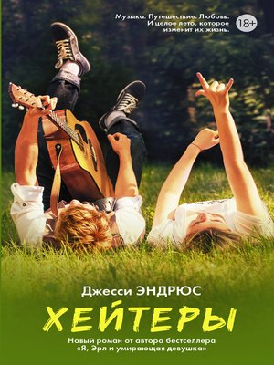 cover image of Хейтеры