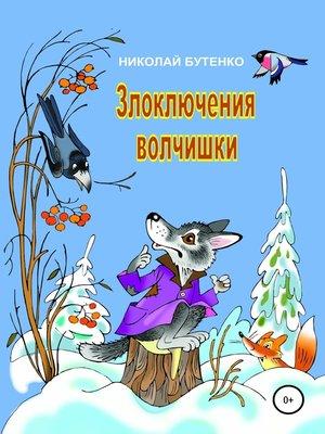 cover image of Злоключения волчишки