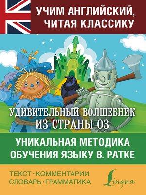 cover image of Удивительный волшебник из страны Оз. Уникальная методика обучения языку В. Ратке