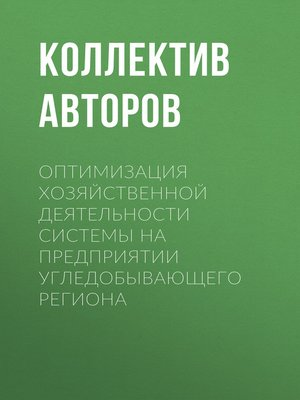 cover image of Оптимизация хозяйственной деятельности системы на предприятии угледобывающего региона