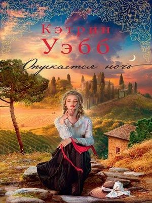 cover image of Опускается ночь