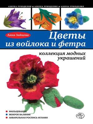 cover image of Цветы из войлока и фетра. Коллекция модных украшений
