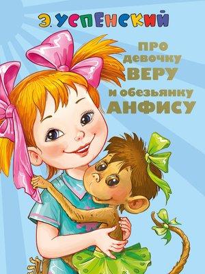 cover image of Про девочку Веру и обезьянку Анфису. Вера и Анфиса продолжаются