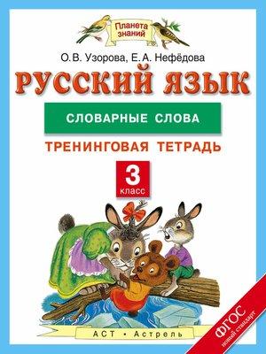cover image of Русский язык. 3 класс. Словарные слова. Тренинговая тетрадь