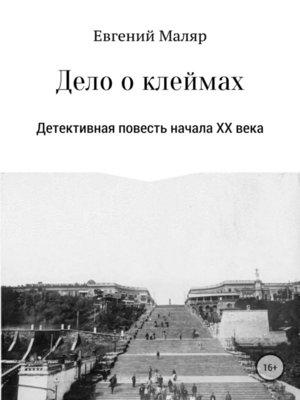 cover image of Дело о клеймах. Детективная повесть начала XX века