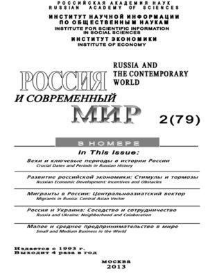 cover image of Россия и современный мир №2 / 2013