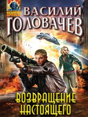 cover image of Возвращение настоящего