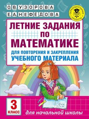 cover image of Летние задания по математике для повторения и закрепления учебного материала. 3 класс