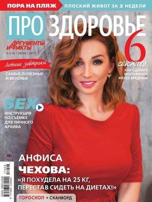 cover image of Аиф. Про Здоровье 06-2017