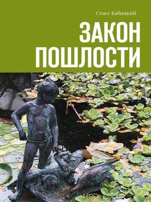 cover image of Закон пошлости