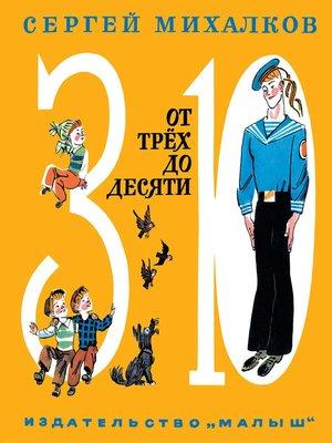 cover image of От трёх до десяти (сборник)