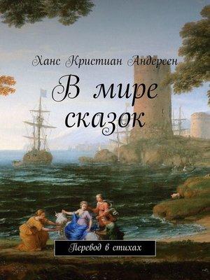 cover image of Вмире сказок. Перевод в стихах