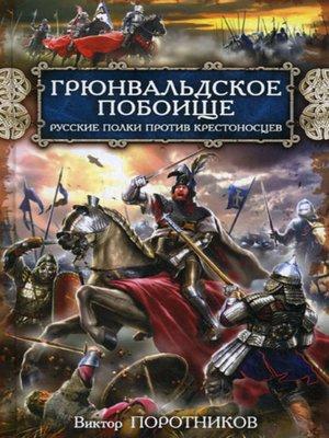cover image of Грюнвальдское побоище. Русские полки против крестоносцев
