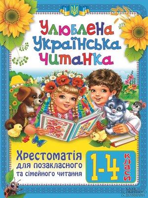 cover image of Улюблена українська читанка. Хрестоматія для позакласного та сімейного читання. 1-4 класи
