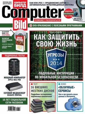 cover image of ComputerBild №07/2014