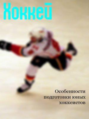 cover image of Особенности подготовки юных хоккеистов