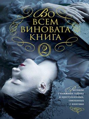 cover image of Во всем виновата книга – 2