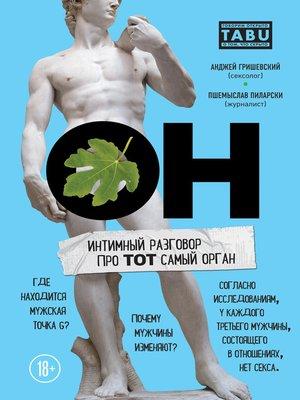 cover image of ОН. Интимный разговор про тот самый орган