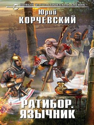 cover image of Ратибор. Язычник
