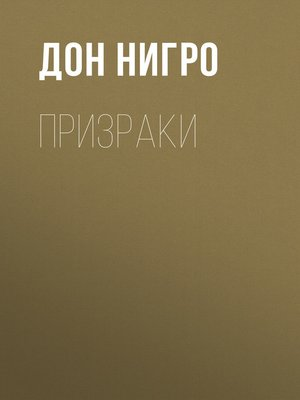 cover image of Призраки