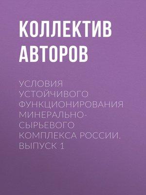 cover image of Условия устойчивого функционирования минерально-сырьевого комплекса России. Выпуск 1