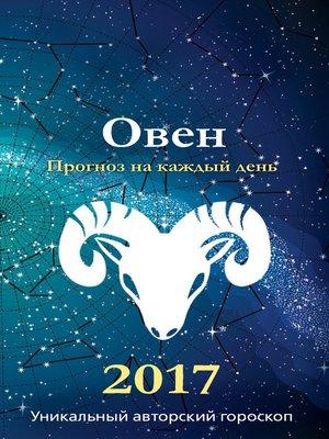 cover image of Прогноз на каждый день. 2017 год. Овен