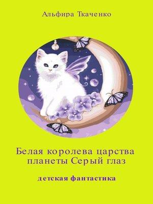 cover image of Белая королева царства планеты «Серый глаз»